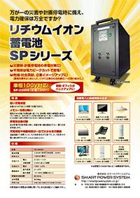 ※SP2700は生産終了いたしました。